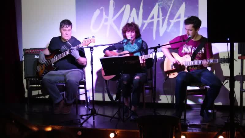 Александра Макарова и группа ОКИНАВА - Не собой (стихи О.Макаров) » Freewka.com - Смотреть онлайн в хорощем качестве