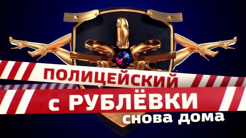 Полицейский с Рублёвки - 3 сезон 3 серія Full HD