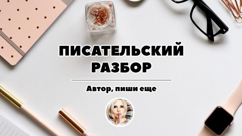Писательский разбор №11 ну-почти-идеальный рассказ))