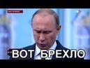 Народ о Путине. Вот он, настоящий рейтинг! Этого никогда не расскажут в лживых российских СМИ