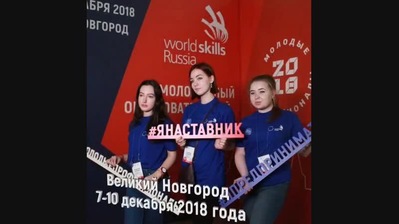 Образовательный форум «Молодые профессионалы» (Ворлдскиллс Россия).