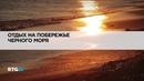 Отдых на побережье Черного моря RTG TV HD