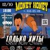 12/10 Cover Fest BEST LIVE MUSIC в MoneyHoney!