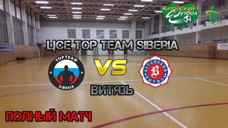 Витязь Барнаул ЦСЕ Top Team Siberia Барнаул Вторая лига Полный матч