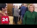 Валентина Матвиенко посетила премьеру китайской оперы А зори здесь тихие Россия 24