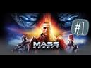 Mass Effect 1 → Приступаем.
