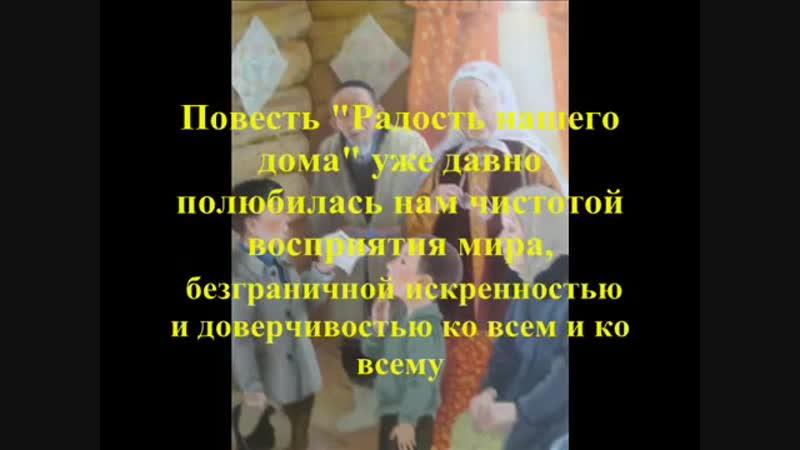 О повести Мустая Карима Радость нашего дома
