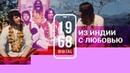 The Beatles: из Индии с любовью. 15 серия Рассказывает Кирилл Иванов, СБПЧ