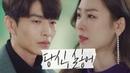 이민기 Lee Min Ki 를 밀어내려는 서현진 Seo Hyun jin 의 거짓말 당신 싫어 뷰티 인사이드