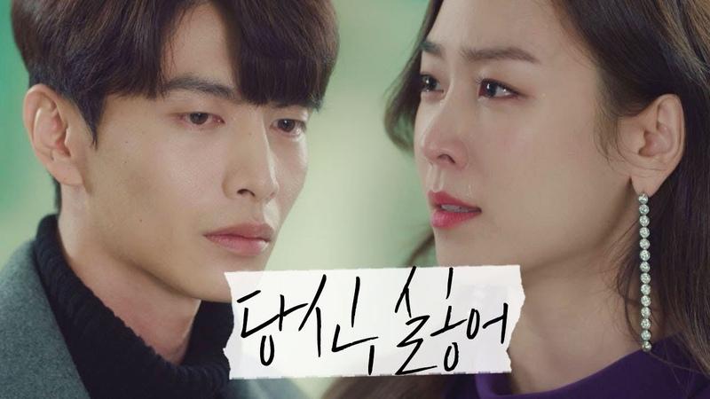 이민기(Lee Min Ki)를 밀어내려는 서현진(Seo Hyun jin)의 거짓말 당신, 싫어 뷰티 인사이드(