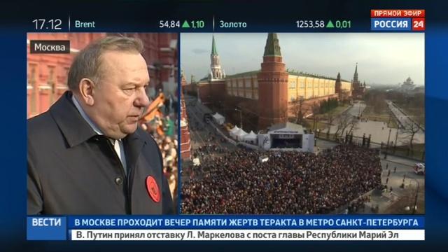 Новости на Россия 24 • В центре Москвы проходит митинг в поддержку Петербурга