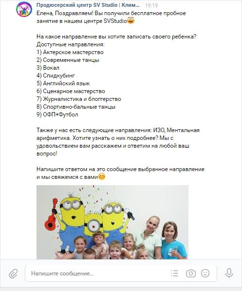 Продвижение детского центра в маленьком городе