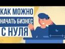 Как можно начать бизнес с нуля Как правильно начать свой бизнес с нуля Евгений Гришечкин