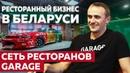 Ресторанный бизнес в Беларуси сеть ресторанов GARAGE
