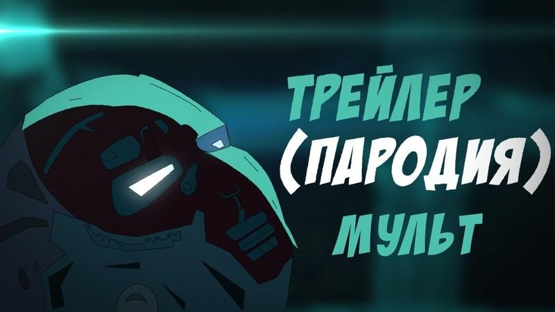 Трейлер Мстители 4: Финал - пародия
