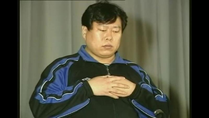 Сюи Минтан 2 ступень Чжун Юань цигун