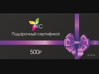 Три подарочных сертификата номиналом 500 рублей от группы
