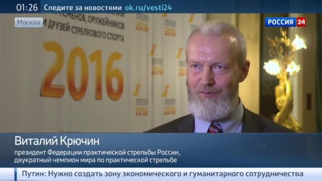 Новости на Россия 24 • В Метрополе прошла церемония чествования спортсменов, оружейников и друзей стрелкового спорта