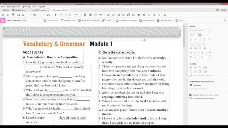 Интерактивный pdf с текстовыми полями