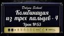 Комбинация из трех пальцев (4) - Уроки игры на электрогитаре №53 Dolgin School