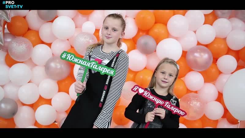 Праздник Happy Day в ТЦ Южная галерея. Репортаж учеников курса Юный журналист   prosvet-tv.ru