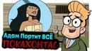 Адам Портит ВСЁ   Покахонтас