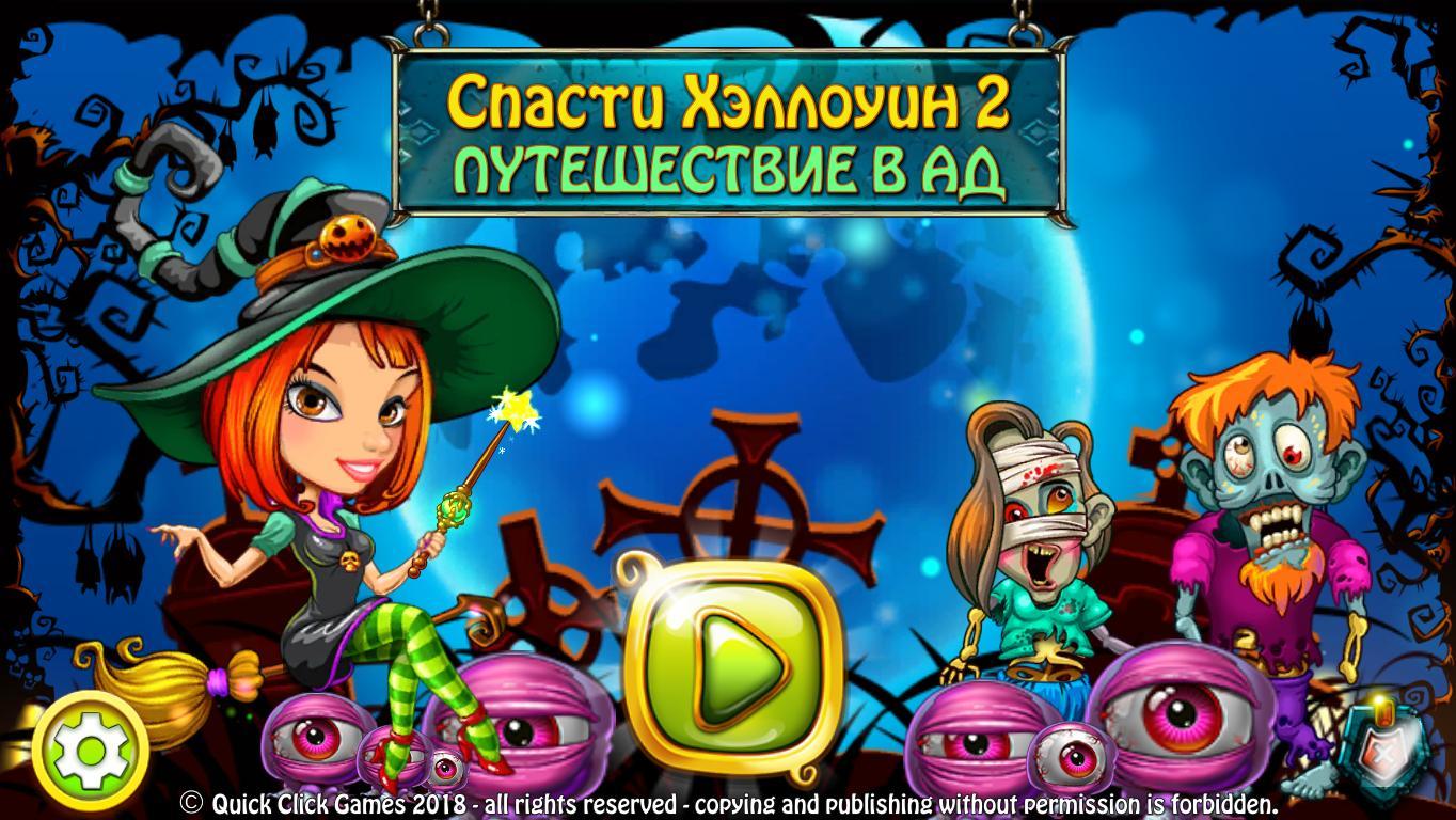Спасти Хеллоуин 2: Путешествие в ад | Save Halloween 2: Travel to Hell (En | Rus)