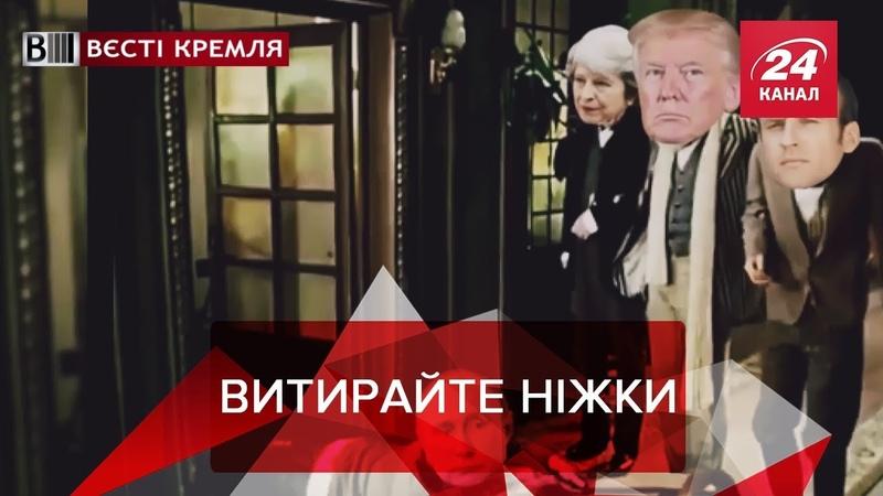 Мрії санкційного мазохіста Путіна Вєсті Кремля Слівкі 3 січня 2019