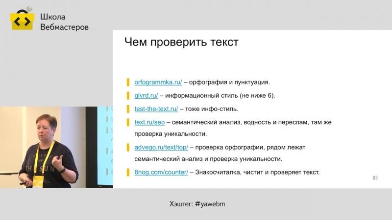 029. Как оценить работу копирайтера – Катерина Ерошина