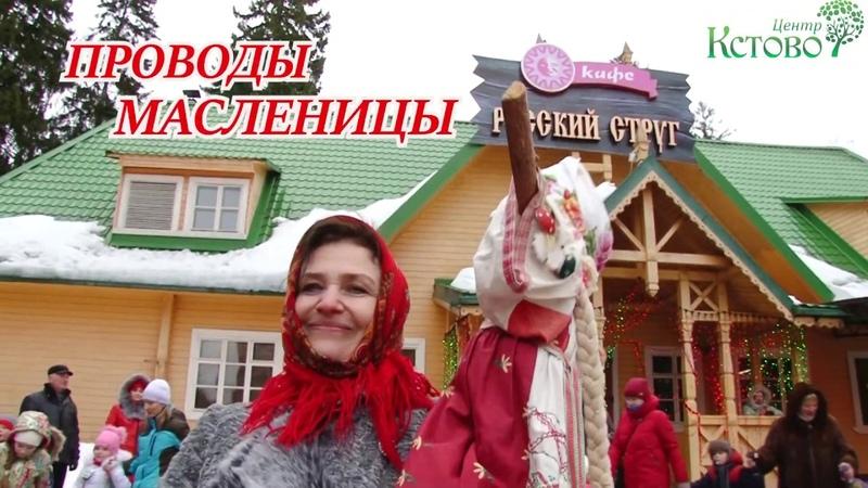 Кстово Проводы Масленицы. 2019
