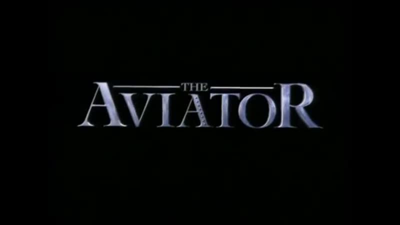 Авиатор (2004)— русский трейлер
