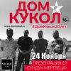 24 Ноября / ДОМ КУКОЛ #20ЛЕТ / STONE