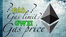 Что такое GAS и GWEI в Ethereum?
