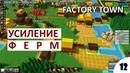 УСИЛЕНИЕ ФЕРМ 12 ПРОХОЖДЕНИЕ FACTORY TOWN