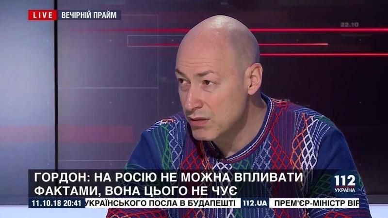 Гордон о российской пропагандистке Скабеевой