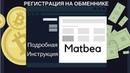Регистрация на обменнике Matbea покупка и продажа Bitcoin