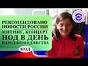 Рекомендовано Новости России Митинг концерт НОД в День народного единства