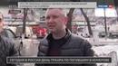 Новости на Россия 24 Герои Кемерова работники обувного магазина вывели из горящего ТЦ около 50 человек
