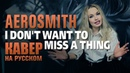 Aerosmith I Don't Want to Miss a Thing AMELCHENKO кавер на русском