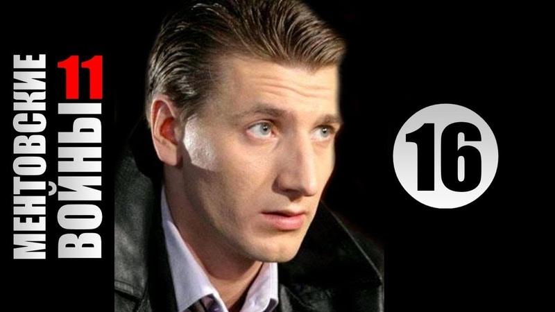 Ментовские войны 11 сезон 16 серия (2018) Детектив криминал сериал фильм