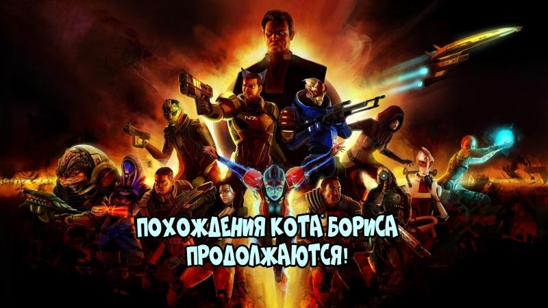 Mass Effect 2 ► Похождения кота Бориса продолжаются! 7 Проект Властелин В 13:00