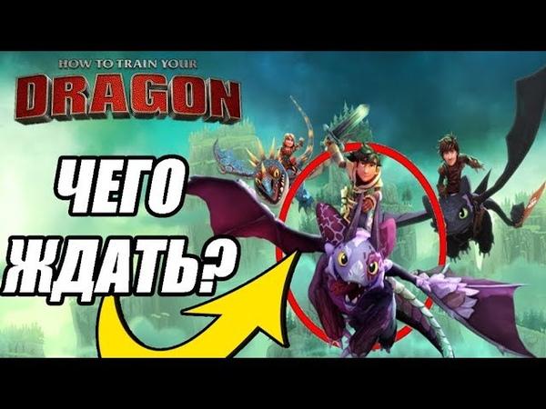 🎬ЧЕГО НАМ ОЖИДАТЬ ОТ ИГРЫ DreamWorks Dragons Dawn of New Riders?!