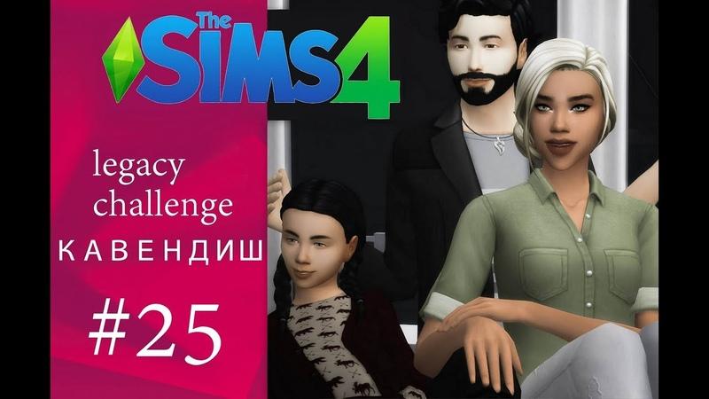 The Sims 4 Симс 4 Династия Кавендиш 25