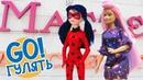 Куклы Барби и Леди Баг! Игры для детей в Мастерславле.