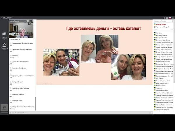 Как зарабатывать с каталогом и Старбоксом от LR Царева Юлия
