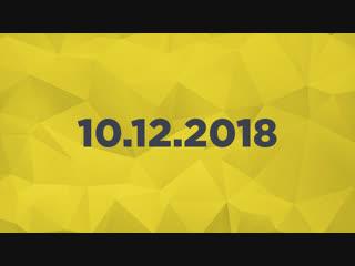 Игровые новости 10.09.2018