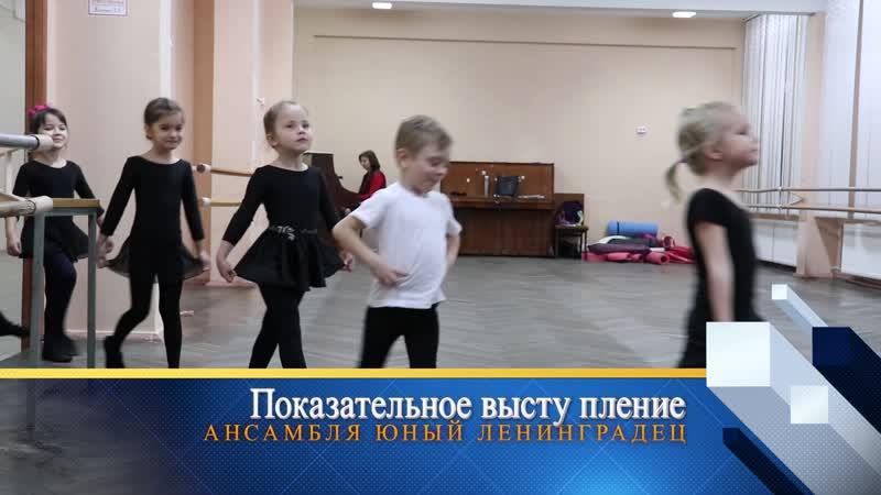 Выступление Юный Ленинградец 2018