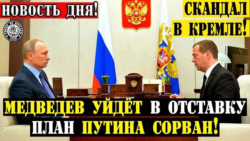 Скандал в Кремле!Отставка Медведева из-за срыва нацпроектов!17.03.19