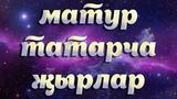 ТАТАРСКАЯ ТАНЦЕВАЛЬНАЯ МУЗЫКА (ПОДБОРКА)