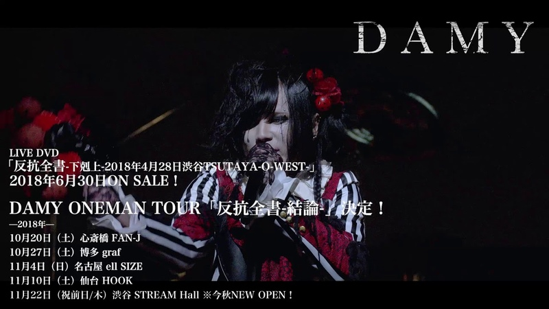 LIVE DVD「反抗全書-下剋上-2018年4月28日渋谷TSUTAYA-O-WEST-」 2018年6月30日ON SALE!